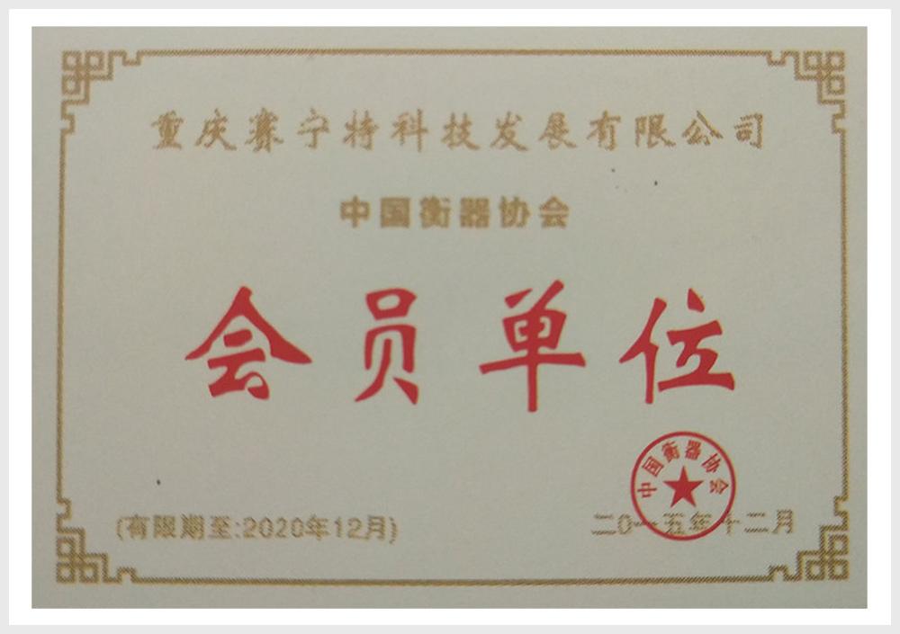 <span>中国衡器会员单位</span>