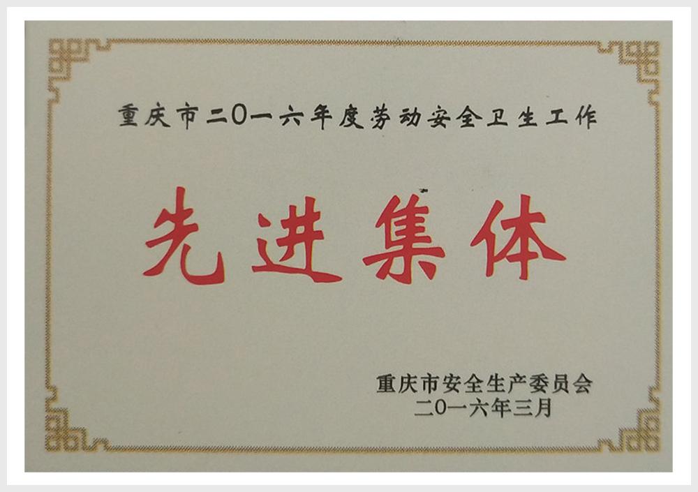 <span>重庆市安全生产先进集体</span>